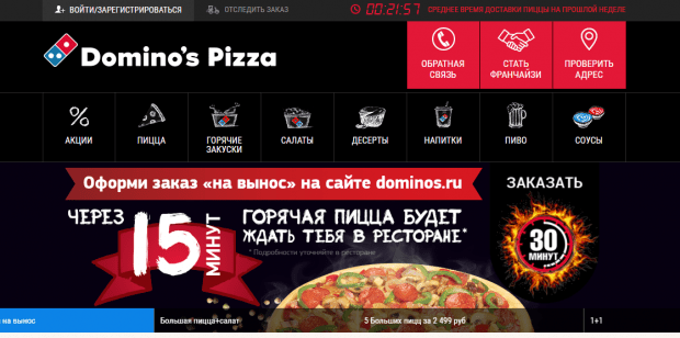 domino's pizza russia